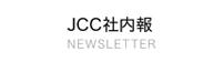 JCC社内報